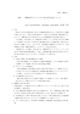 題名 「沖縄北部ダムツーリズムの取り組み状況について」