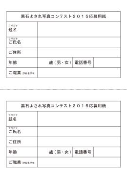 黒石よされ写真コンテスト2015応募用紙 題名 ご氏名 ご住所 電話番号