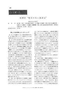 """第 29 回""""題名のない放談会"""" - 日本オペレーションズ・リサーチ学会"""