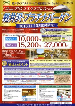 プリンスエクスプレスで行く 軽井沢・プラチナバーゲン