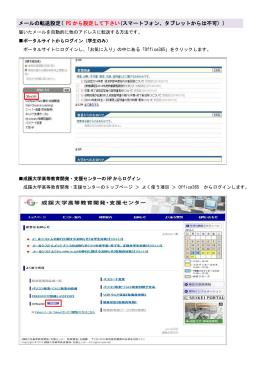 Office365マニュアル(転送設定)〔PDF〕