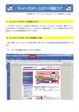 「ホームページビルダー」によるファイル転送について