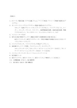 (別紙2) 1.Eメール/電話会議/ビデオ会議/Fax/ファイル転送