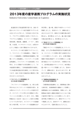 2013年度の産学連携プログラムの実施状況
