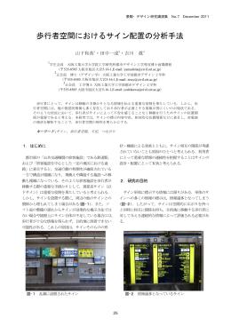 歩行者空間におけるサイン配置の分析手法