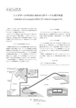 シンガポールPG向け400-kV OFケーブル長尺布設