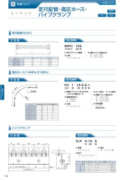 定尺配管・高圧ホース・ パイプクランプ