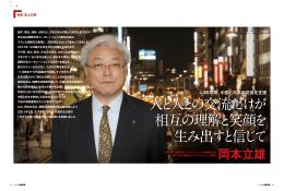 日本語 pdf - 国際交流コーポレーション