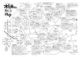 岡本商店 - 木島平村観光協会