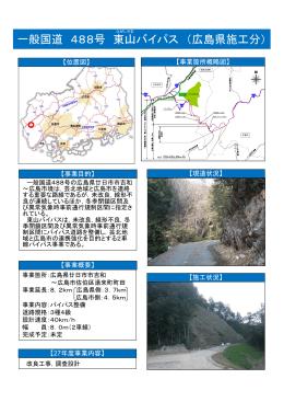 488号 東山バイパス工区 (PDFファイル)