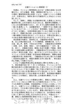 No 141~分譲マンションと賃貸借10 - kotobuki law office