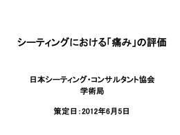 シーティングにおける「痛み」の評価 - 日本シーティング・コンサルタント協会