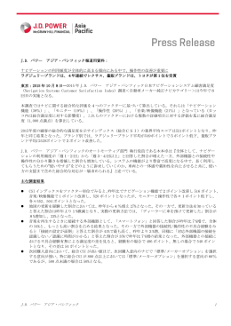 J.D. パワー アジア・パシフィック報道用資料: ナビゲーションの利用頻度