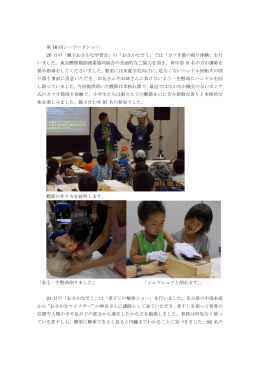 第 16 回シーフードショー 20 日の「親子おさかな学習会