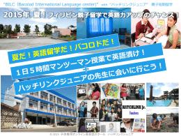 2015年夏・親子留学 - ハッチリンクジュニア