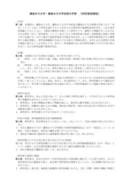 研究倫理規程 - 鎌倉女子大学・鎌倉女子大学短期大学部