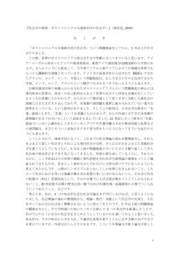 『社会学の射程:ポストコロニアルな地球市民の社会学へ』(東信堂, 2008