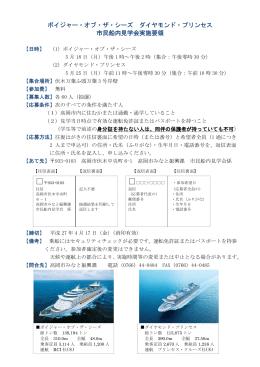 市民船内見学会実施要領(PDF:249KB)