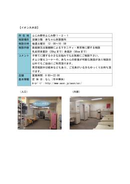 【イオン大井店】 所 在 地 ふじみ野市ふじみ野1-2-1 相談場所 店舗3
