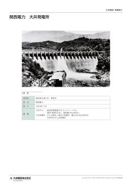 関西電力 大井発電所