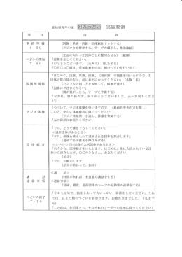 愛知県青年の家 重` 実施要構真