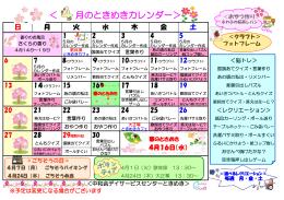 < 4月のときめきカレンダー>