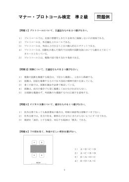 マナー・プロトコール検定 準2級 問題例