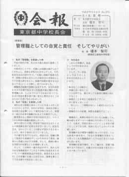 会報5・6月号 - 東京都中学校長会