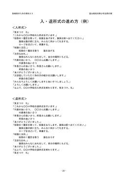入・退所式の進め方(例)