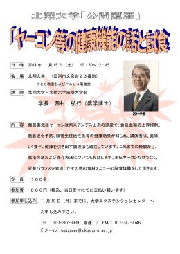 学長 西村 弘行(農学博士)
