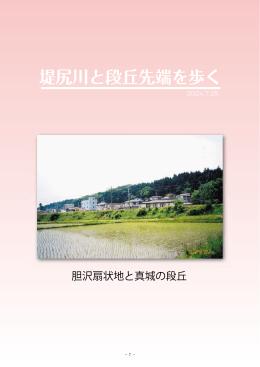 4. 堤尻川と河岸段丘を歩く