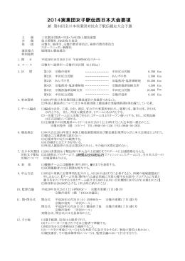 2014実業団女子駅伝西日本大会要項