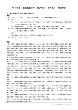 2015 年度 慶應義塾大学 経済学部(世界史) 解答解説