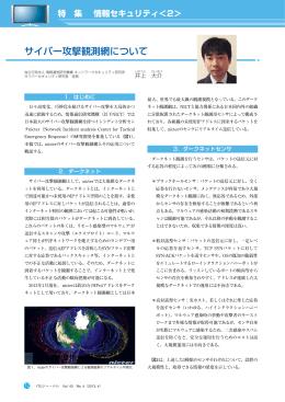 サイバー攻撃観測網について - ITU-AJ