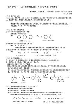 「現代化学」 ESR で測れば過激分子(ラジカル)がわかる