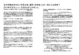 チラシ - 差別反対 東京アクション