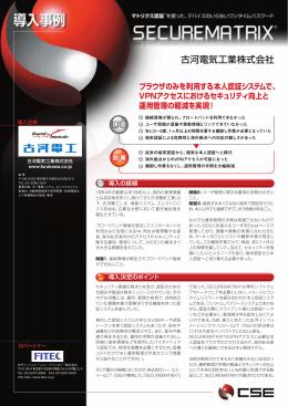 古河電気工業株式会社 - cseltd.co.jp