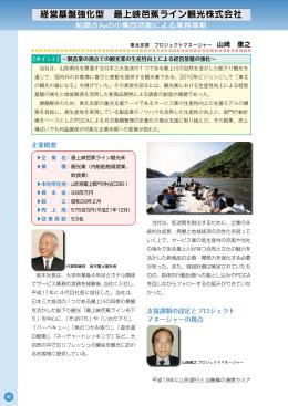 経営基盤強化型 最上峡芭蕉ライン観光株式会社