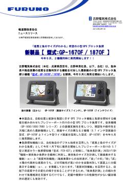 新製品 【 型式:GP-1670F / 1870F 】