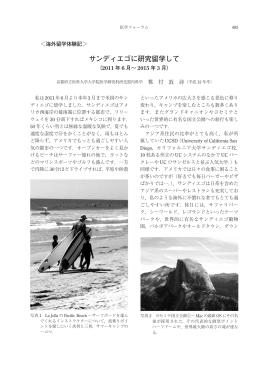 楳村 敦詩:サンディエゴに研究留学して