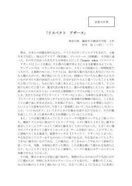 法務大臣賞「リスペクト アザース」
