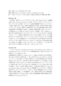 國近 英樹 - 日本心エコー図学会