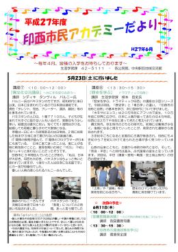 (5月23日) (ファイル名:academyH27.05.23 サイズ