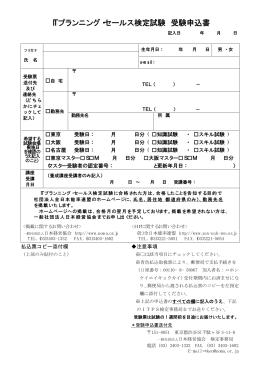 ITプランニング・セールス検定試験 受験申込書