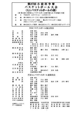 第37回 小 前 杯 争 奪 バ ス ケ ッ ト ボ ー ル 大 会 (ミニバスケットボール
