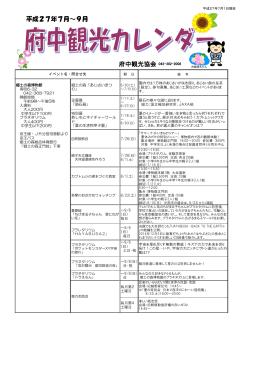 府中観光協会 042-302-2008 平成27年7月~9月