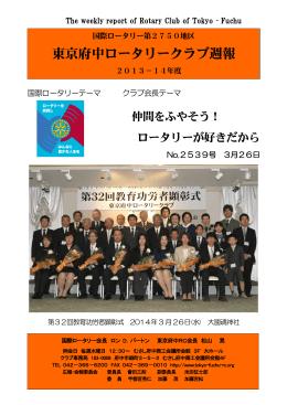 3.26功労者用 - 東京府中ロータリークラブ