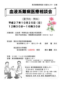 血液系難病医療相談会 - 東京都難病相談・支援センター