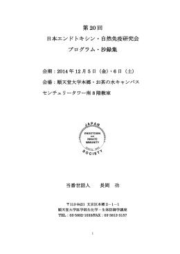 第 20 回 日本エンドトキシン・自然免疫研究会 プログラム