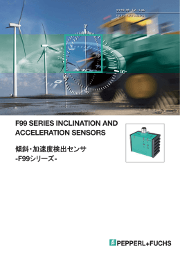 F99 SERIES INCLINATION AND ACCELERATION SENSORS 傾斜